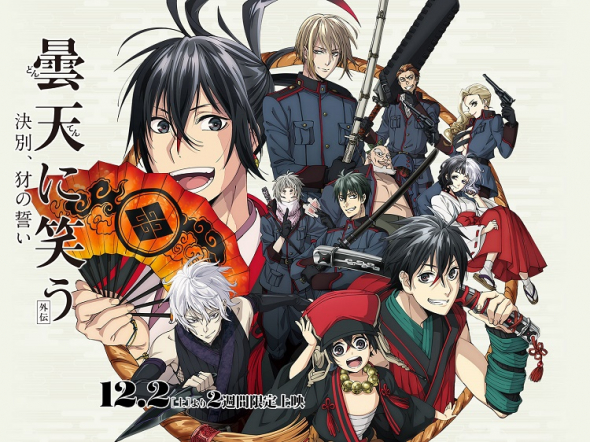 Preview Second Laughing Clouds Gaiden Anime Film Donten Ni Warau New Movie Trailer Shows That