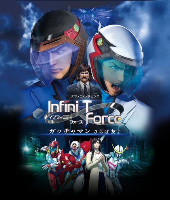 G Force Anime Characters : Infini t force anime film latest news new trailer